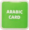 アラビア言語カード