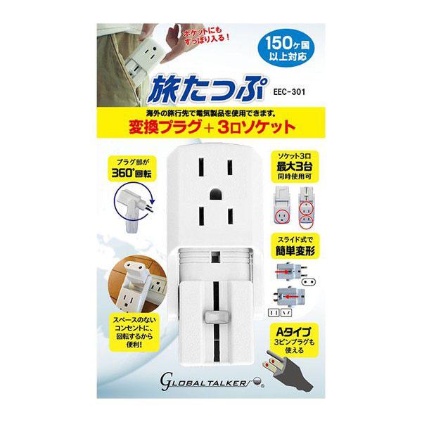 旅たっぷ ECC-301 パッケージ
