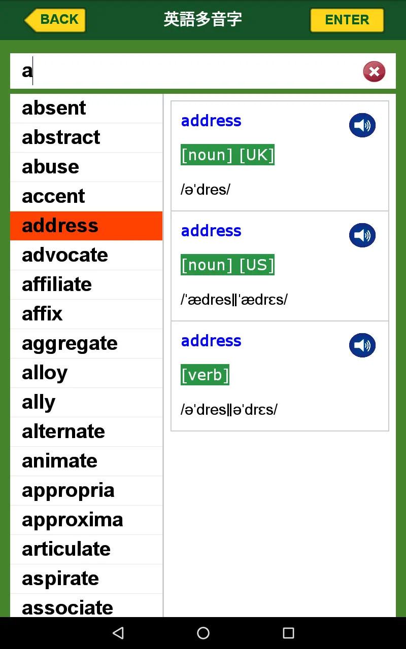英語語彙(単語帳)「address」の画面