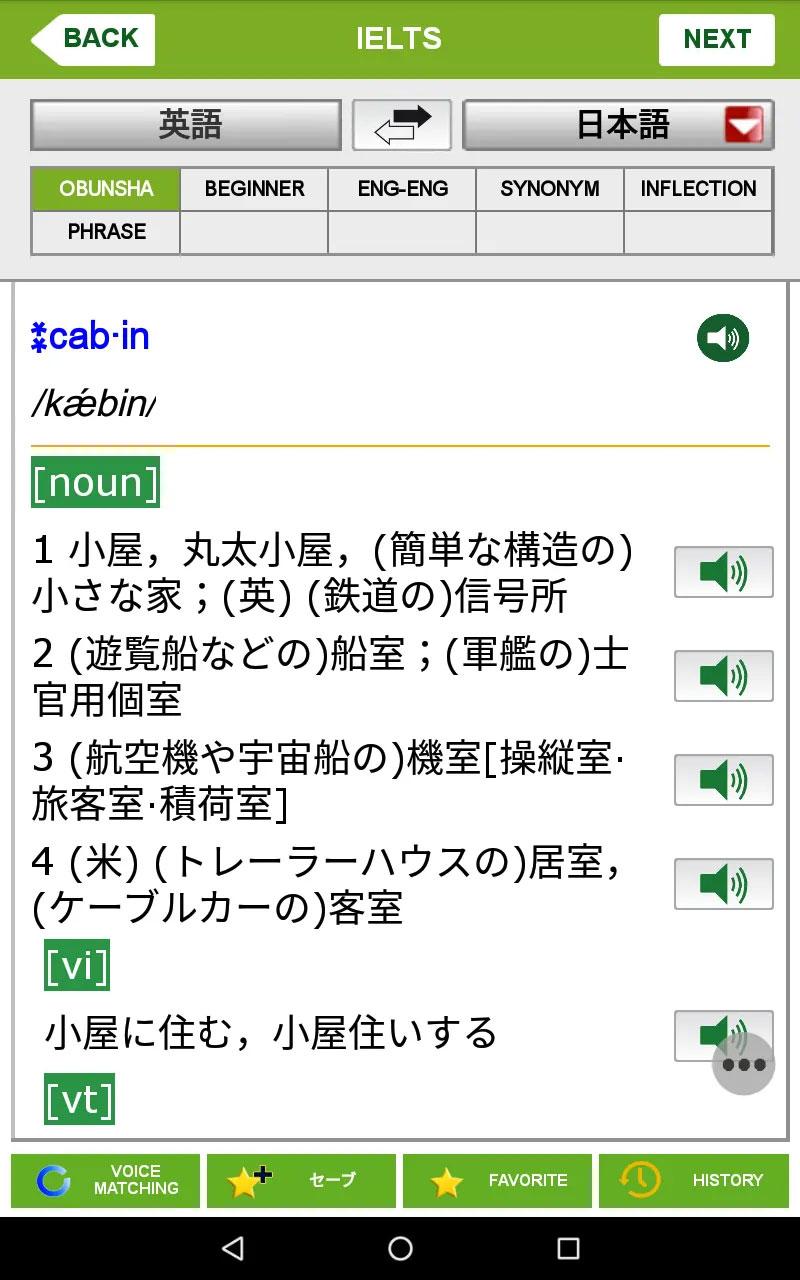 英語語彙(単語帳)「cabin」の画面