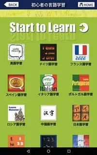 初心者の言語学習