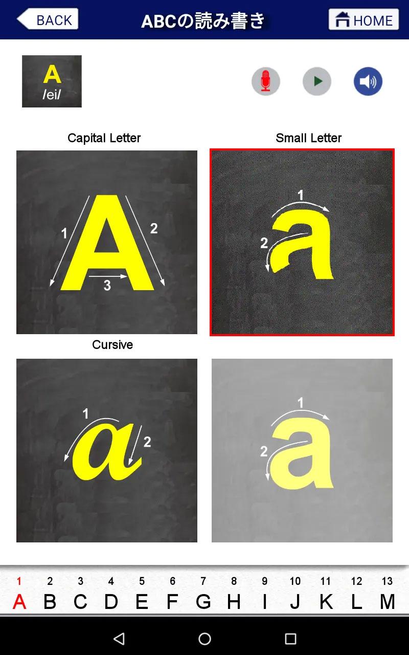 初心者の言語学習「ABCの読み書き」の画面