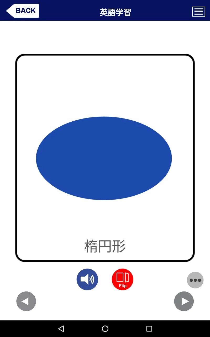 フラッシュカード「楕円形」の画面
