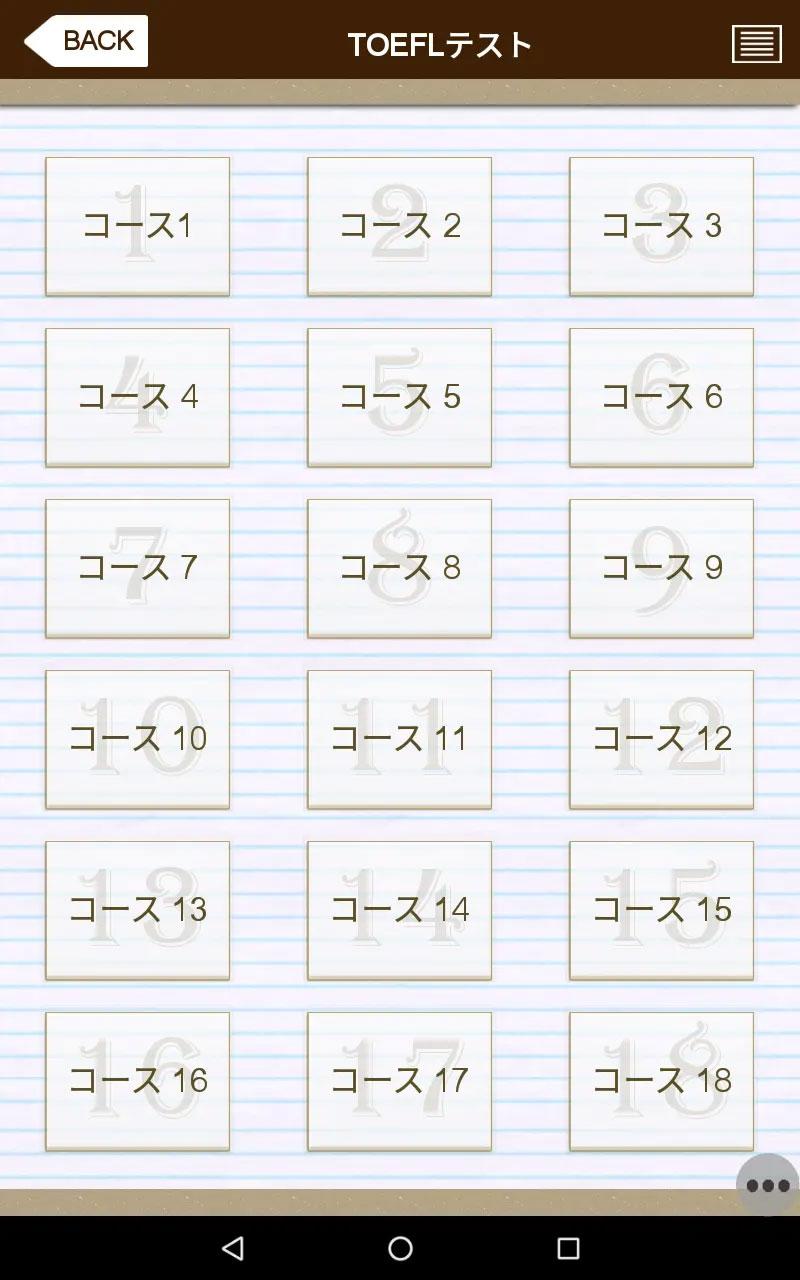 英語テスト「TOEFL」のコース選択の画面