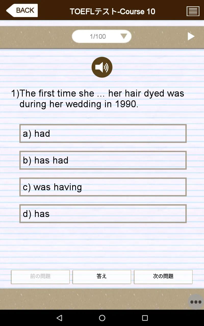 英語テスト「問題表示」の画面