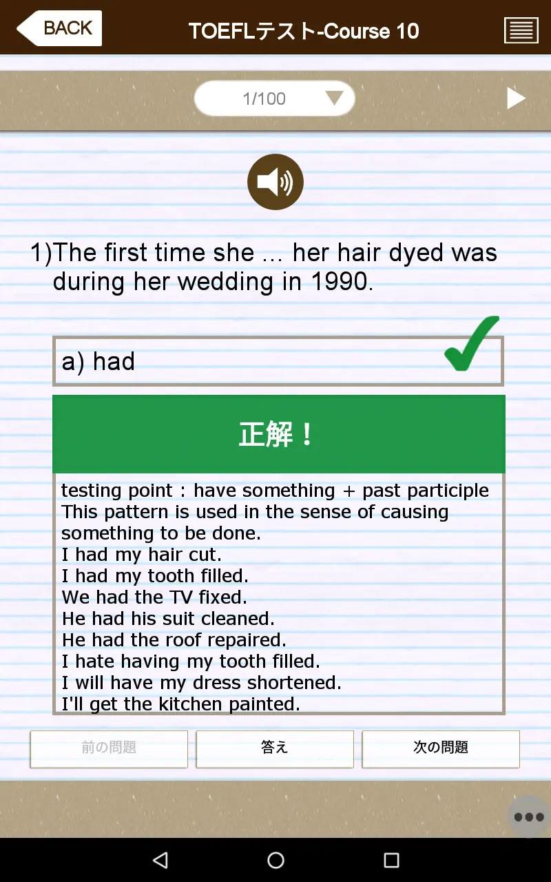 英語テスト「正解」の画面