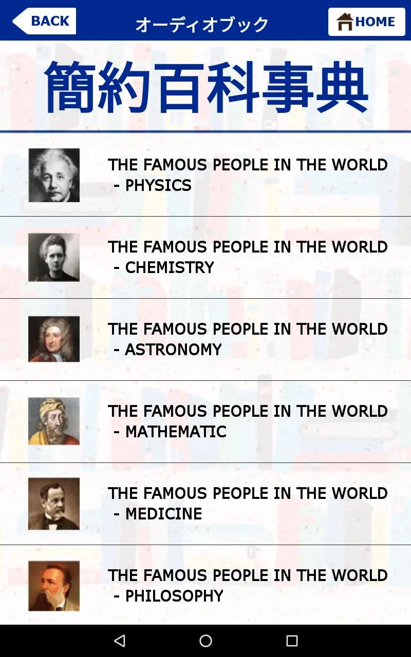 オーディオブック「簡易百科事典」の画面