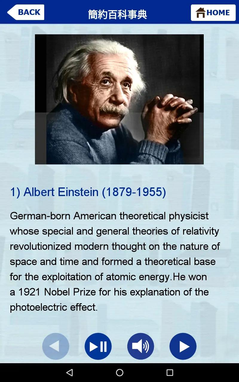 オーディオブック「アインシュタイン」の画面