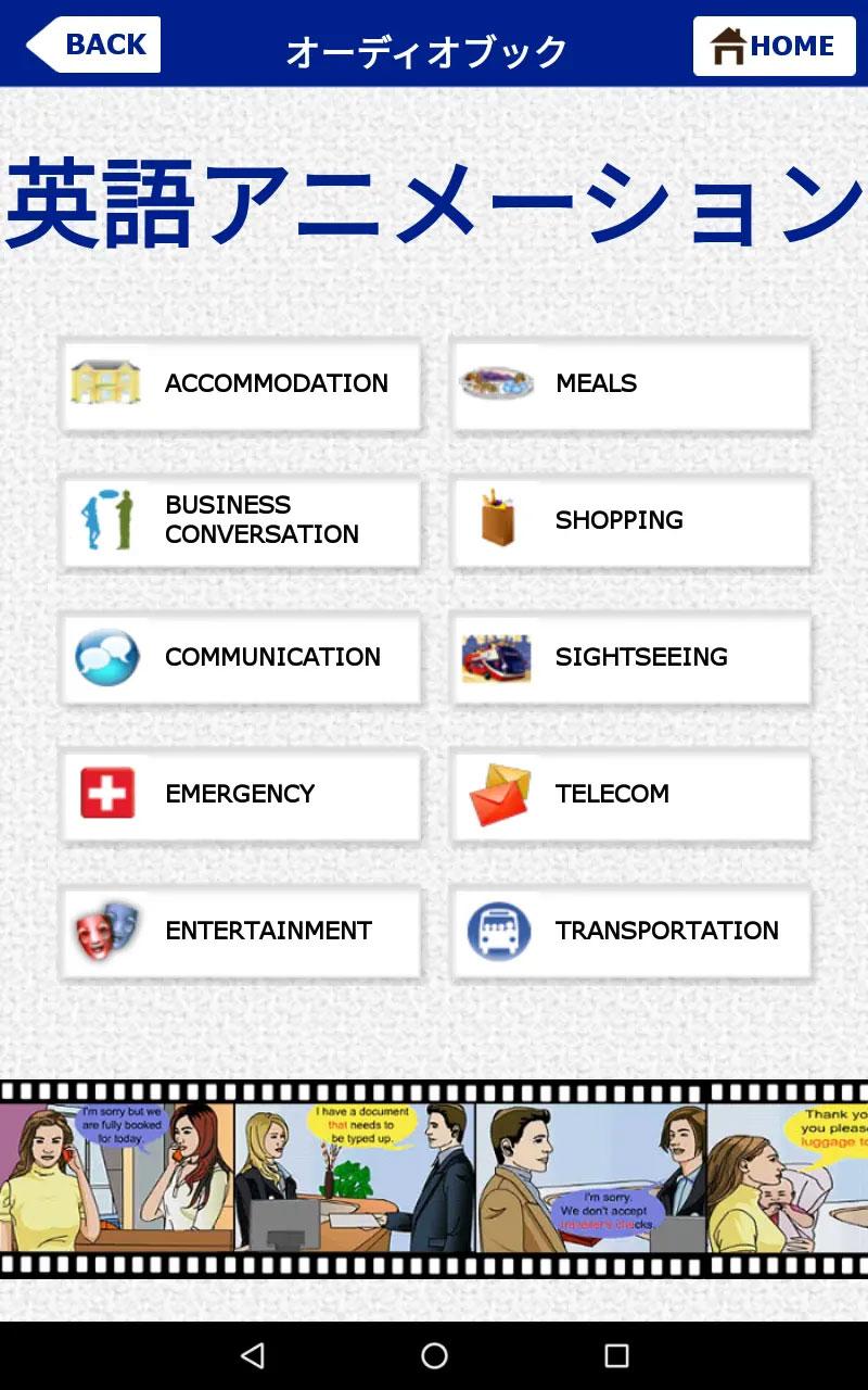 オーディオブック「英語アニメーション」の画面