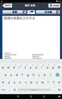 文章翻訳・電子辞書