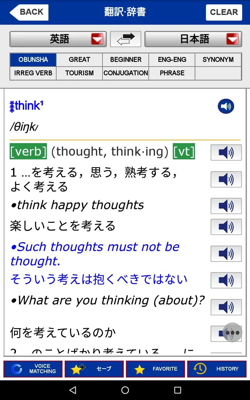 文章翻訳・電子辞書「Think」の画面