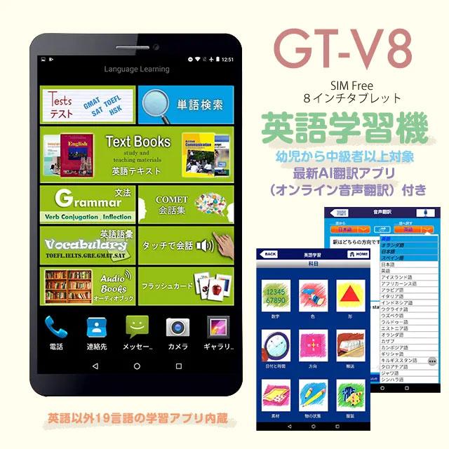語学学習タブレット GT-V8
